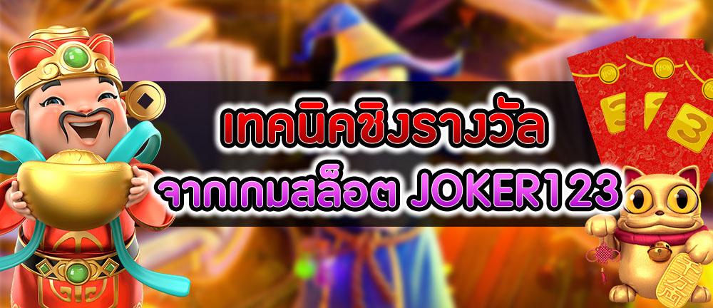 เทคนิคชิงรางวัลจากเกมสล็อต joker123