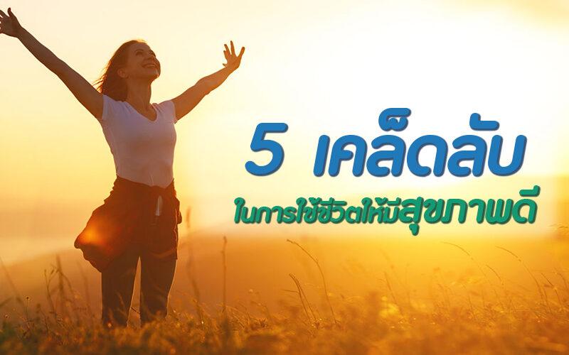 5 เคล็ดลับในการใช้ชีวิตให้มีสุขภาพดี