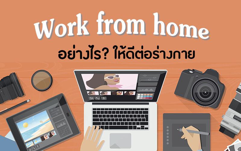 Work from home อย่างไรให้ดีต่อร่างกาย